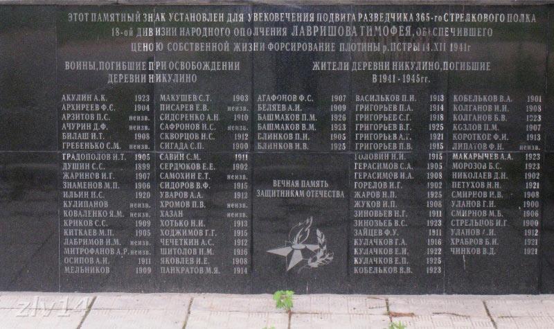 в память о Т.Лавришове, земляках и других погибших